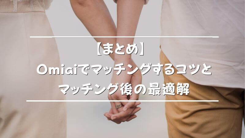 【まとめ】Omiaiでマッチングするコツとマッチング後の最適解