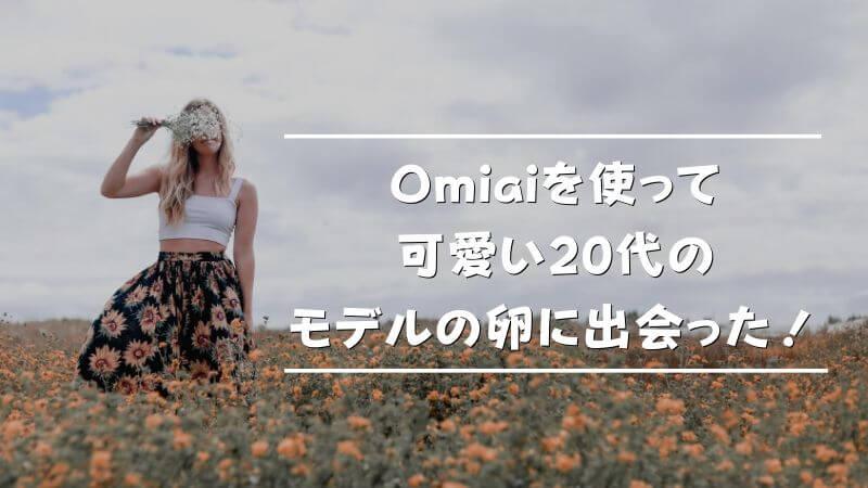 Omiaiを使って可愛い20代のモデルの卵に出会った!