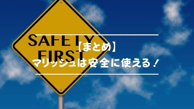 【まとめ】マリッシュは安全に使える!まだ登録してない人は今すぐ登録!