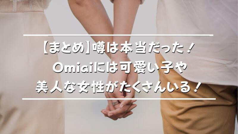 【まとめ】噂は本当だった!Omiaiには可愛い子や美人な女性がたくさんいる!