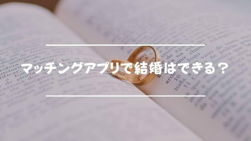 マッチングアプリで結婚はできる?