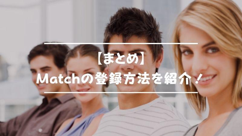 【まとめ】Match(マッチドットコム)の登録方法を紹介!今すぐ登録して出会いを掴もう