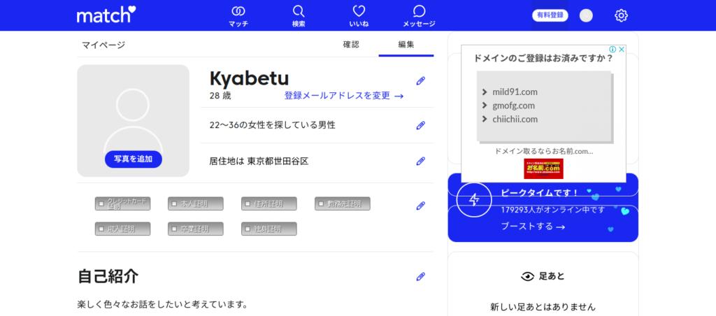 マッチドットコムWeb版マイページ