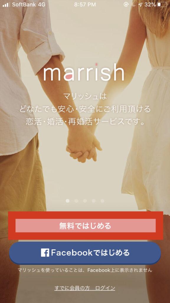 マリッシュの登録方法!無料で始めるをクリック!