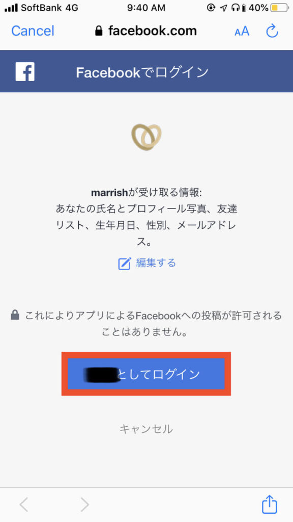 マリッシュにFacebookで登録するためにfacebookでログイン!