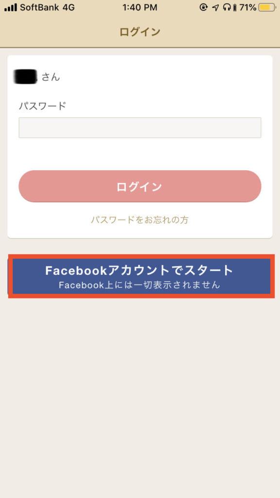 マリッシュにFacebookで登録後のログイン画面