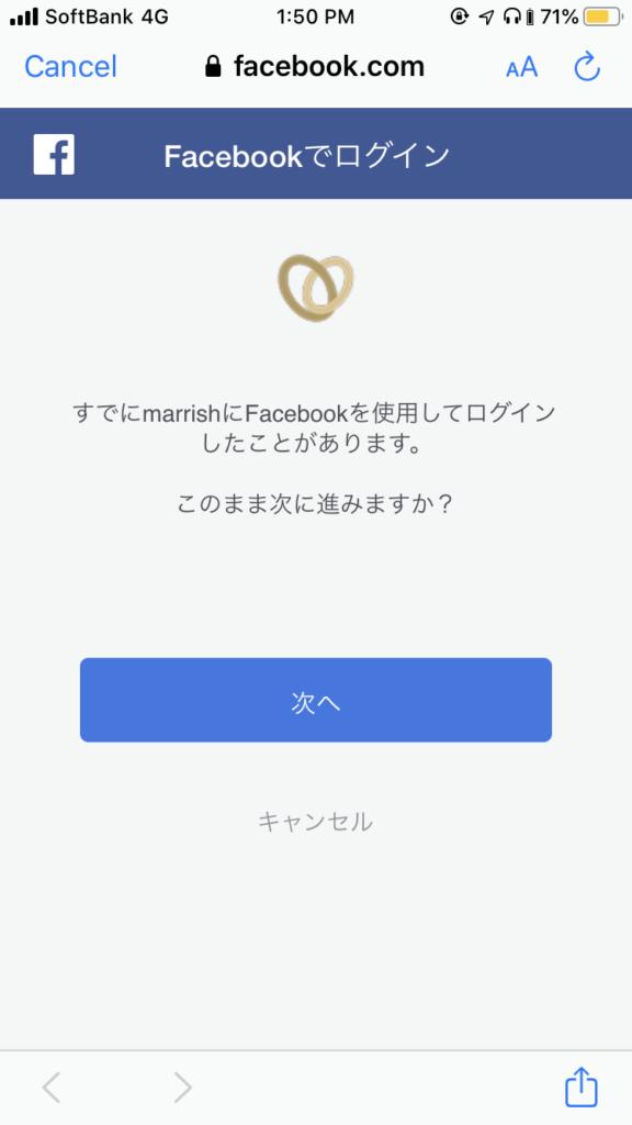 マリッシュに登録後にFacebookでログイン