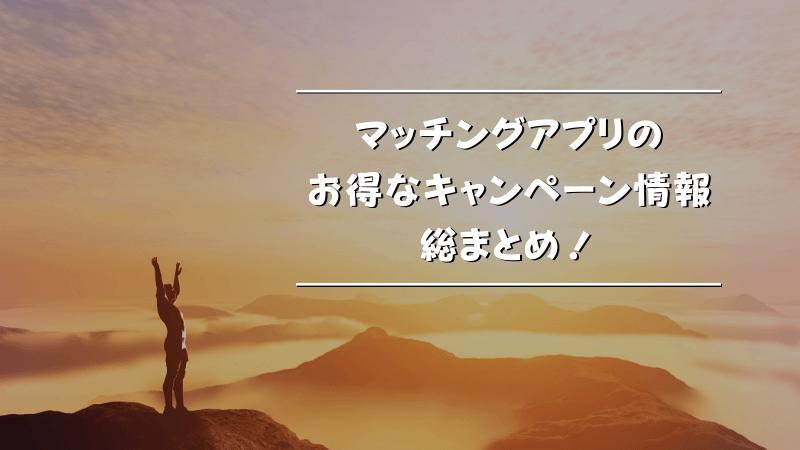 マッチングアプリのお得なキャンペーン情報総まとめ!男性無料もある!