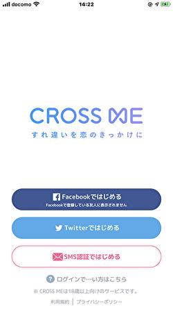 クロスミー登録画面
