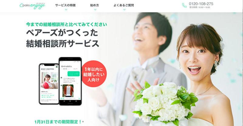 大阪府民の出会いに有効なマッチングアプリ ペアーズエンゲージ