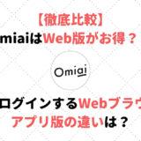Omiaiはweb版ブラウザ版がお得!?アプリ版との違いや登録・ログイン方法