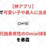 Omiai(オミアイ)で多くの可愛い子や美人に出会った30代独身男性の体験談を暴露