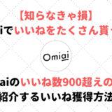 Omiai(オミアイ)でいいねをたくさんもらう方法は?仕組みや貰い方を男女別に紹介