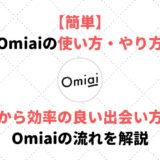 Omiai(オミアイ)の使い方・やり方を徹底解説!登録から出会い方までの流れも