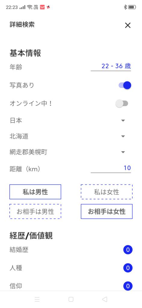 マッチドットコム検索