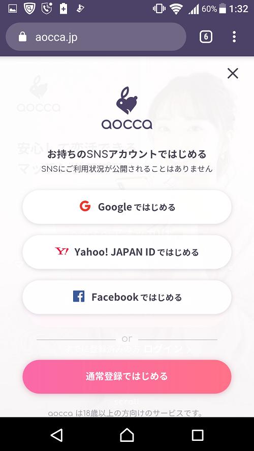 aoccaの登録方法を選択する画面