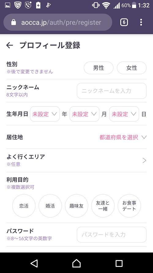aoccaの登録画面~基本情報の入力