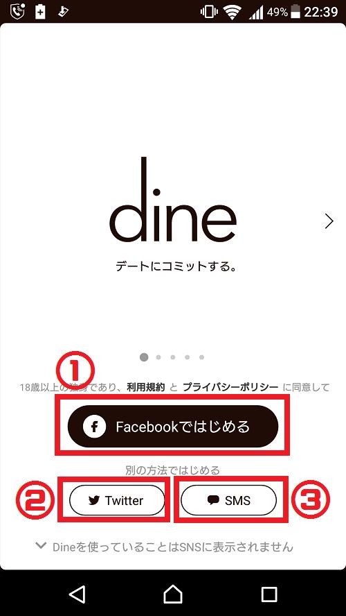 Dineの登録方法は3種類