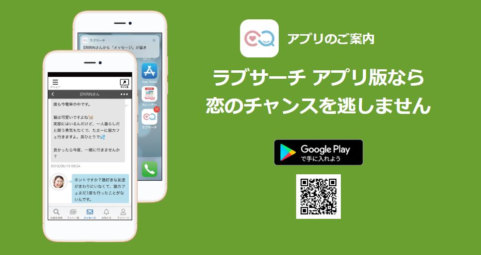 ラブサーチのアプリ版
