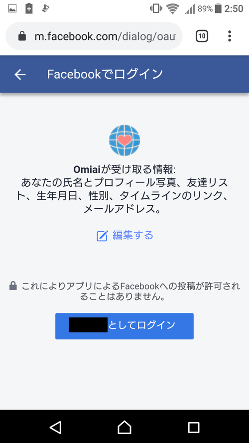 Omiai始め方~Facebookとの連携の許可