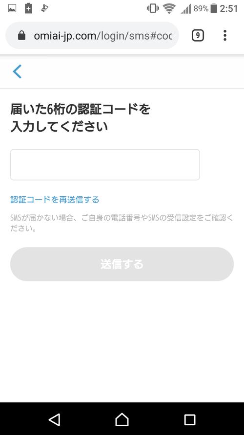 Omiai始め方~認証コードの入力