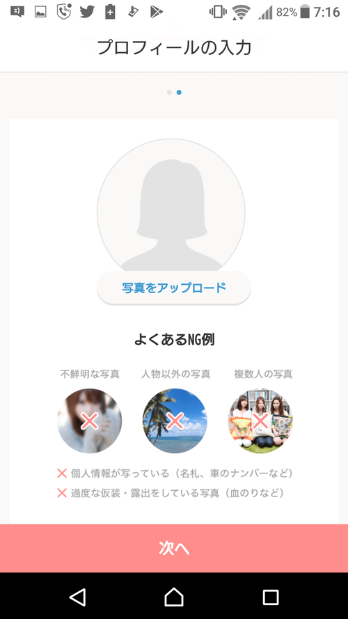 Omiai始め方~プロフィール写真の登録