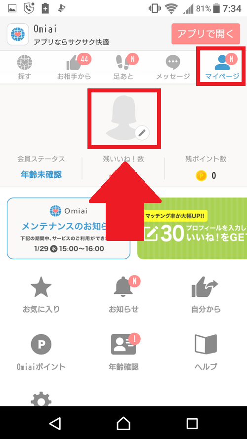 Omiaiプロフィール編集画面への行き方