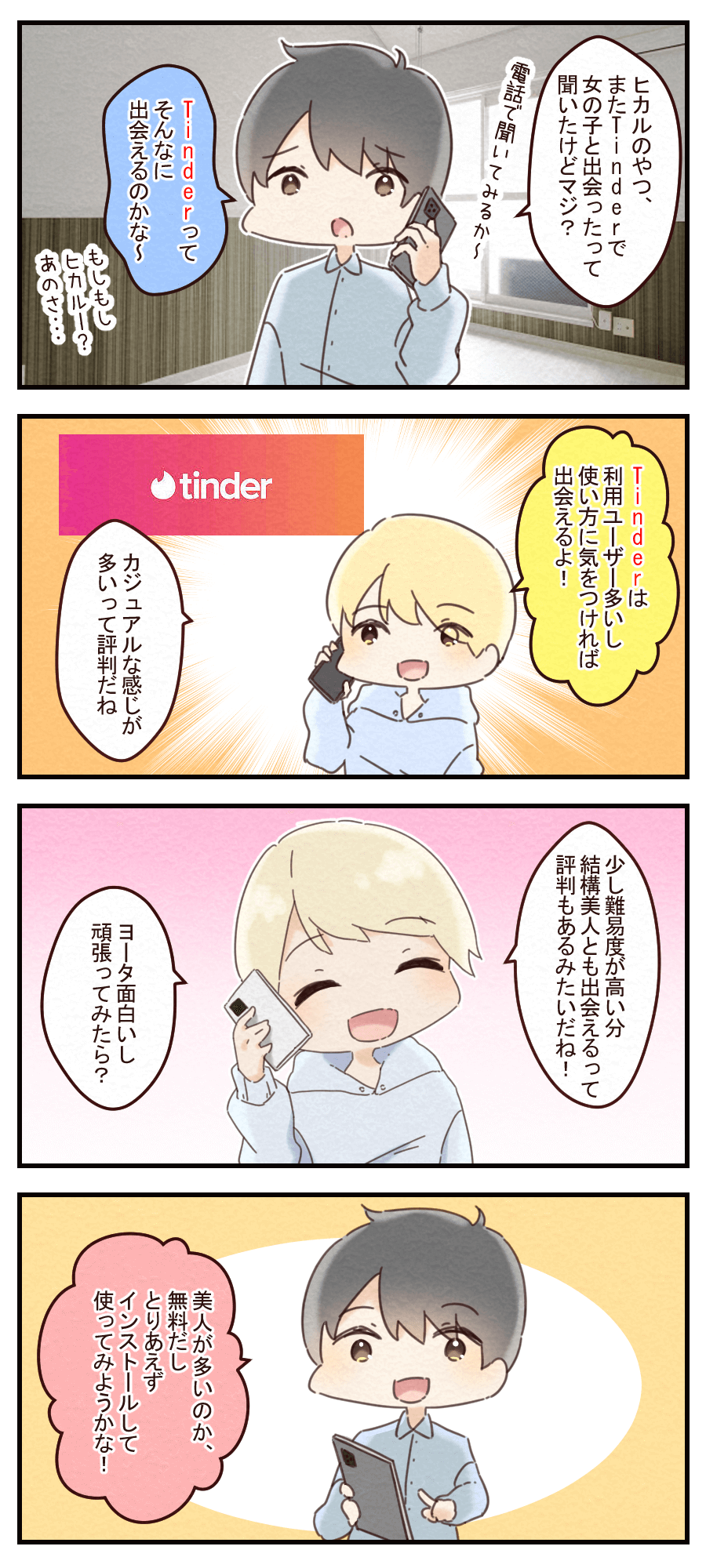 tinder評判