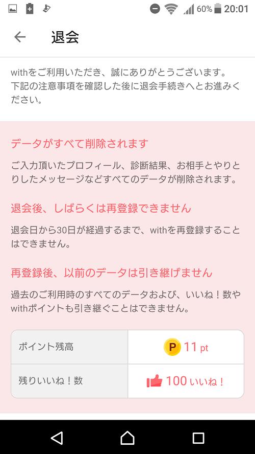 withの退会方法~注意書きを読む