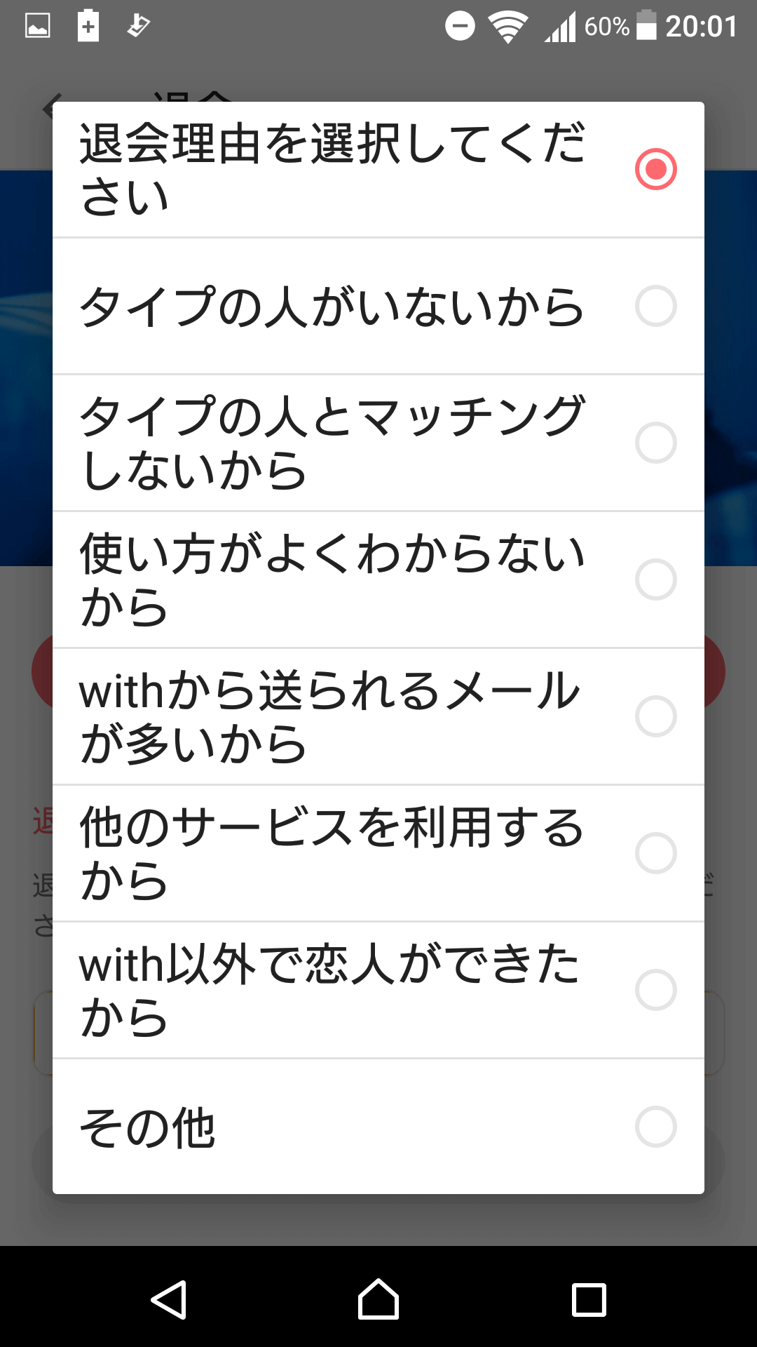 withの退会方法~退会理由の選択