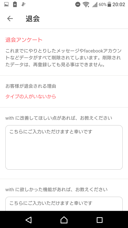 withの退会方法~退会アンケートに答える