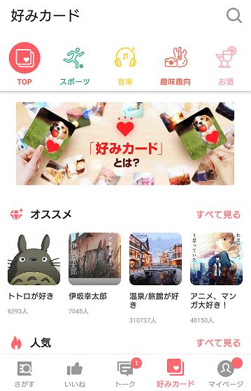 with好みカード機能