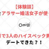 【体験談】Omiaiでアラサー女子が3人のハイスペ男子と恋をした!