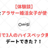 【Omiai体験談】アラサー女子が3人のハイスペ男子と恋をした!