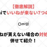 【即解決】Omiaiでいいねが来ない7つの理由とは!?対処法も紹介!