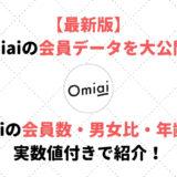 【2020年最新版】Omiaiの会員数・年齢層などのデータを実数値つきで大公開!