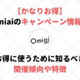 【2020年12月更新】Omiaiの割引無料クーポン・キャンペーン情報!