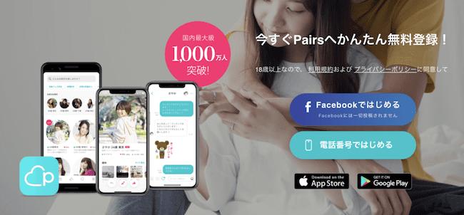 マッチングアプリ「ペアーズ(Pairs)」に簡単無料登録!