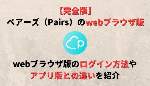 ペアーズ(Pairs)のwebブラウザ版のログイン方法やアプリ版との違いを紹介