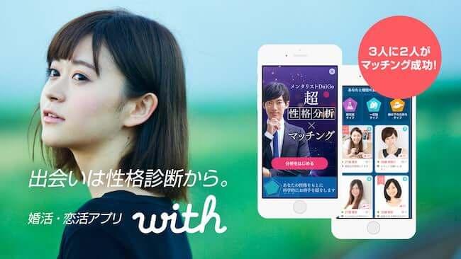 人気マッチングアプリ「with(ウィズ)」の公式サイトキャプチャ