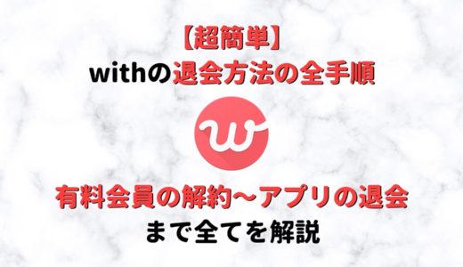 【画像付き】with(ウィズ)の退会方法の全手順~有料会員の解約からアプリの退会まで