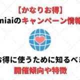 Omiaiのキャンペーン情報!お得に使うために知るべき開催傾向や特徴を調査