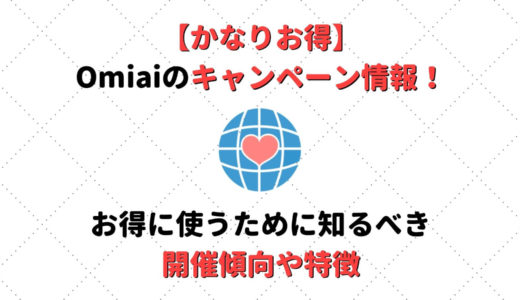Omiaiの割引クーポン・キャンペーン情報!お得に使うために知るべき開催傾向や特徴