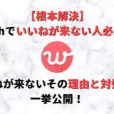 with(ウィズ)でいいねが来ない人必見!その理由と対処法を一挙公開!