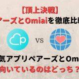 ペアーズとOmiaiを詳細比較!あなたにあったベストなアプリはどっち?