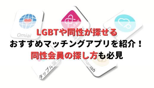 LGBTや同性が探せるマッチングアプリ4選!アプリの選び方と友達・恋人の作り方