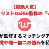 有名メンタリストDaiGo監修の「with」は大人気の心理型マッチングアプリ