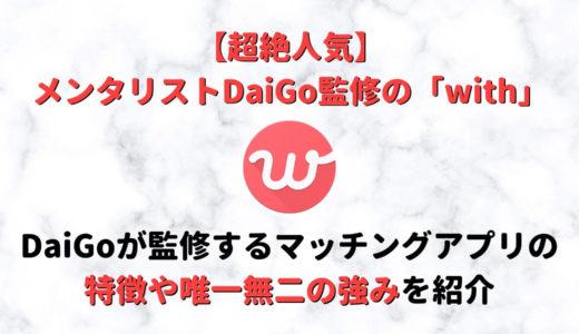 【高機能】有名メンタリストDaiGo監修の「with」は大人気心理型マッチングアプリ
