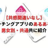 【共感間違いなし】マッチングアプリのあるあるを男女別・共通共に紹介!