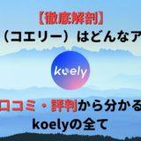 【最新版】koely(コエリー)とは?評判や口コミを調査!通話から始まる恋ってどうなの?